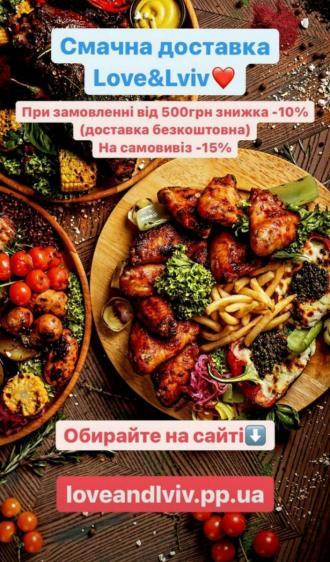 постер Love & Lviv family restaurant ДОСТАВКА