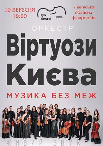 постер «Віртуози Києва»