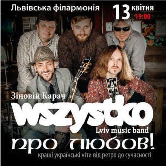 """постер WSZYSTKO """"ПРО ЛЮБОВ""""!"""