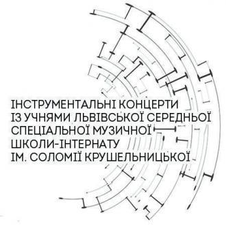 постер «ІНСТРУМЕНТАЛЬНІ КОНЦЕРТИ…»