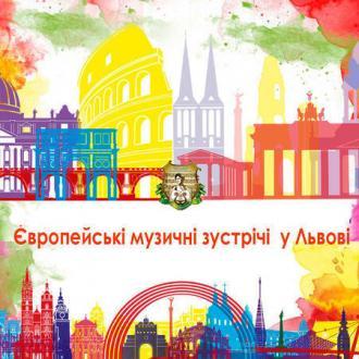 постер Європейські музичні зустрічі