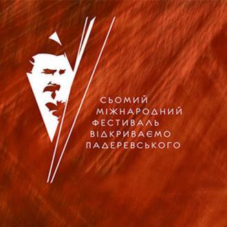 постер ВІДКРИВАЄМО ПАДЕРЕВСЬКОГО / Програма фестивалю