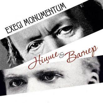 постер EXEGI MONUMENTUM