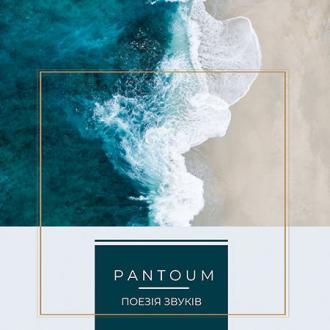 постер PANTOUM - ПОЕЗІЯ ЗВУКІВ