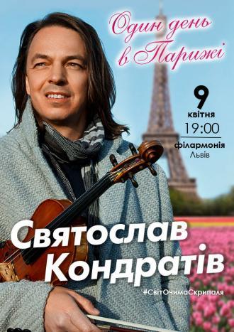 постер Святослав Кондратів