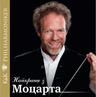 постер Симфонічний оркестр K&K Philharmoniker | Найкраще з Моцарта