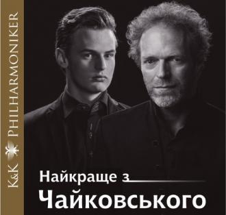постер Симфонічний оркестр K&K Philharmoniker / Найкраще з Чайковського