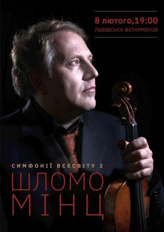постер Симфонії Всесвіту II. Шломо Мінц