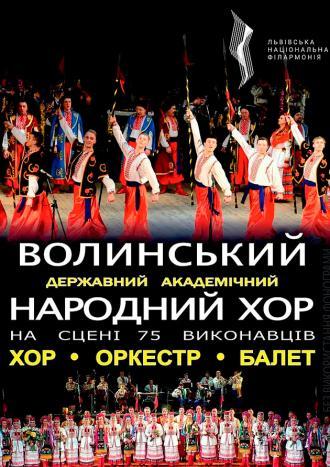 постер Волинський народний хор