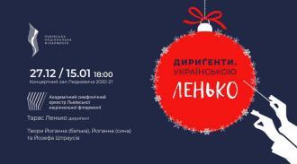 постер Дириґенти. Українською: Ленько