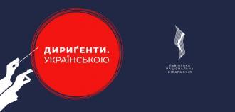 постер Дириґенти. Українською: Літун