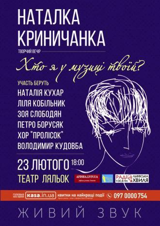 постер «Хто я у музиці твоїй?»  творчий вечір Наталки Криничанки