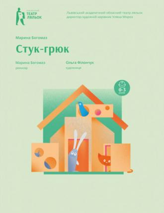 постер СТУК-ГРЮК