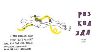 постер Розколяда в Театрі Ляльок запрошує (повна програма)
