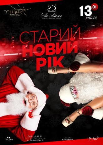 постер Старий Новий Рік