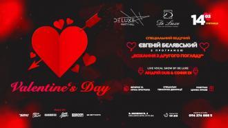 постер День Валентина в De Luxe!