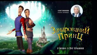 постер Зачарований принц