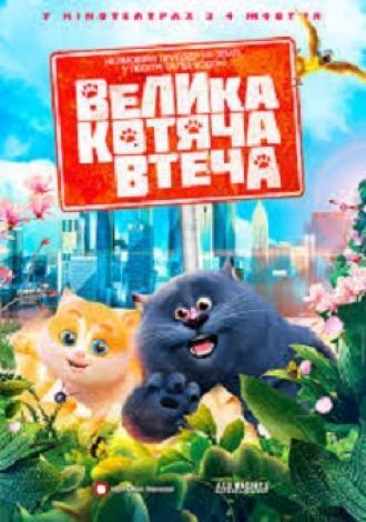 постер Велика котяча втеча