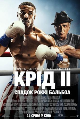 постер Creed 2