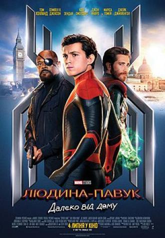 постер Людина-павук: Далеко від дому
