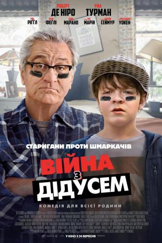 постер Війна з дідусем