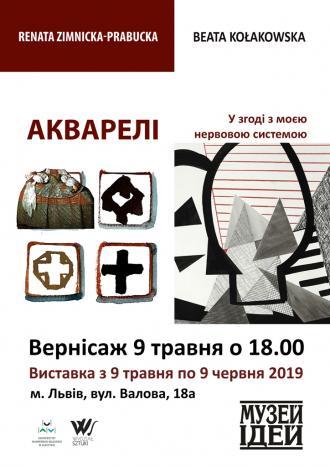 """постер """"У згоді з моєю нервовою системою"""" Беата Колаковска та """"Акварелі"""" Ренати Зімніцкої-Прабуцкої (PL)"""