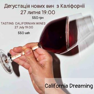 постер Дегустація вин з Каліфорнії!