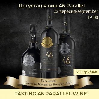 постер Дегустація вин від 46 Паралелі!