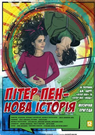 постер ПІТЕР ПЕН: НОВА ІСТОРІЯ