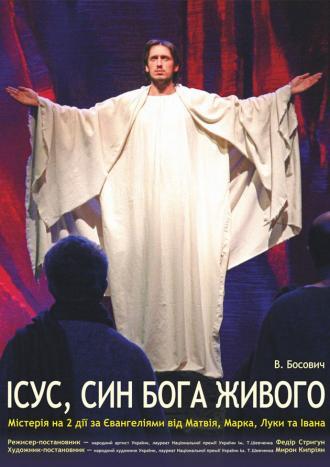 постер Ісус, син Бога живого