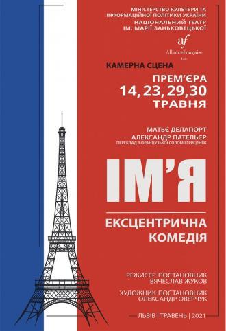 постер ІМ'Я