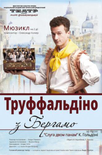 постер Труффальдіно з Бергамо