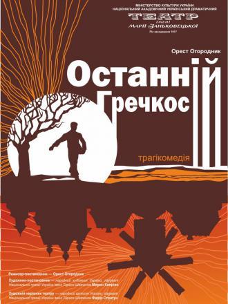 постер Останній гречкосій
