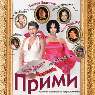 """постер ВИСТАВА """"ПРИМИ"""""""