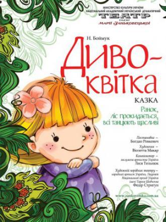 постер Диво-квітка