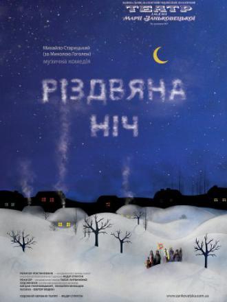 постер Різдвяна ніч