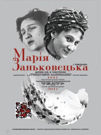"""постер Вистава """"Марія Заньковецька"""""""