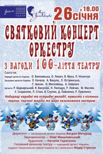 постер Святковий концерт оркестру з нагоди 100-ліття театру