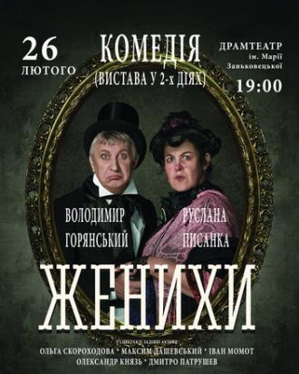 постер Вистава «Женихи»