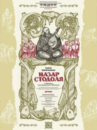 постер Назар Стодоля