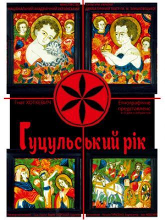 постер Прем'єра  вистави Гуцульський рік