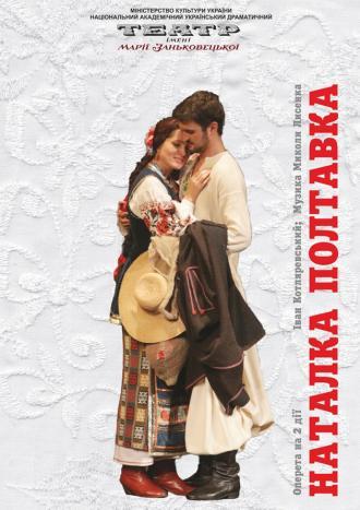 постер Оперета на дві дії «Наталка Полтавка»