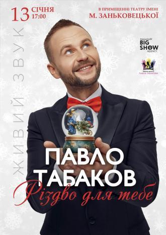 постер Різдво для тебе від Павла Табакова