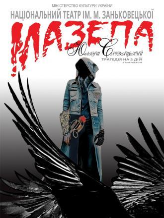 постер МАЗЕПА