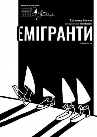 постер ЕМІГРАНТИ