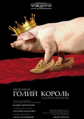 постер  Голий король