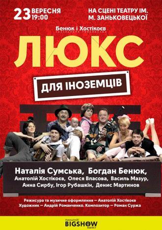 постер Люкс для іноземців