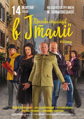 постер Пригоди Італійців в Італії