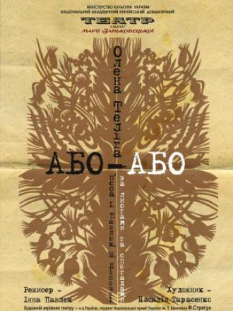 постер Або - або