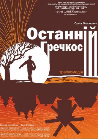 постер Вистава «Останній гречкосій»